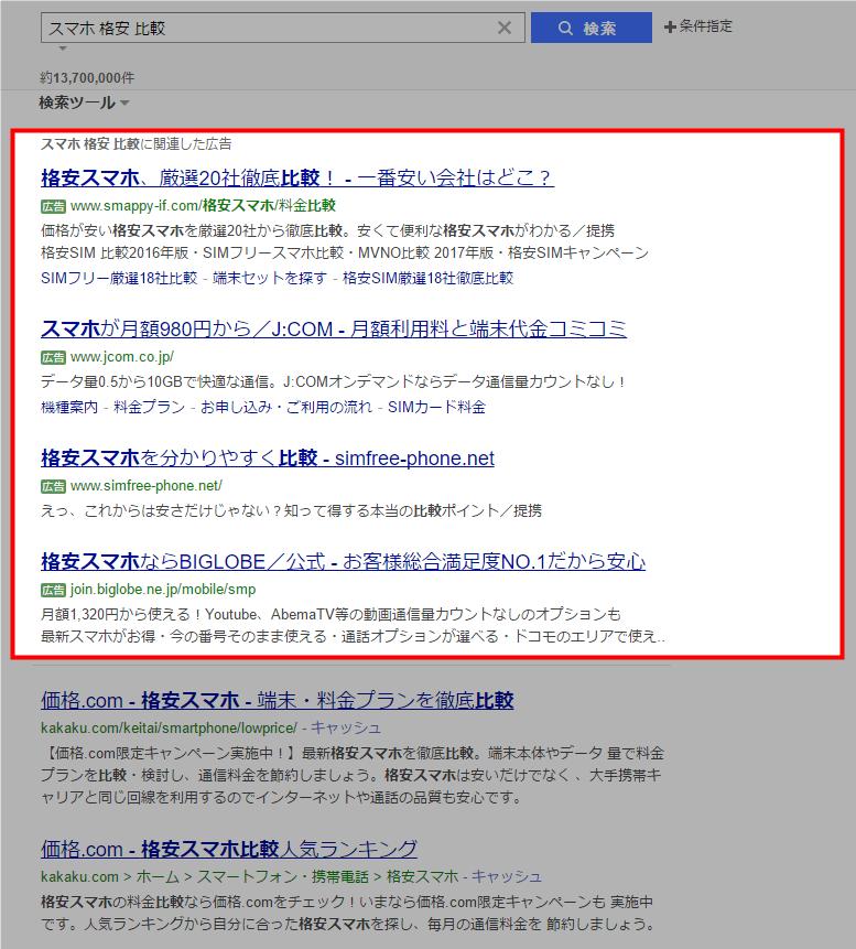 PPCアフィリエイト検索結果