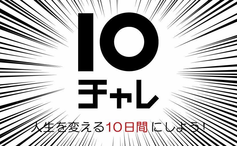 【10チャレ】10日間チャレンジ企画