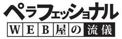 ペラフェッショナル~WEB屋の流儀~