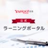 掲載開始までの準備の記事一覧 - Yahoo!プロモーション広告 公式 ラーニングポータル
