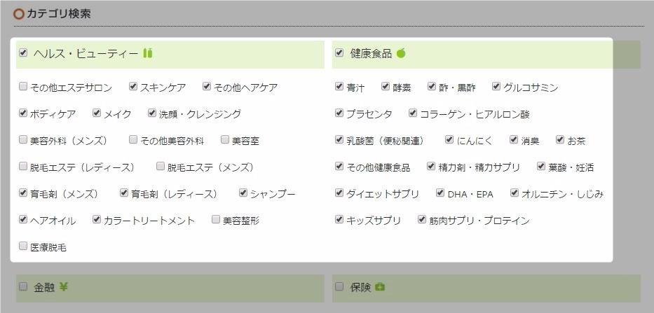 afbのカテゴリ検索画面