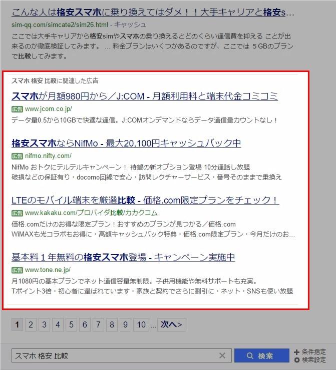 Yahooで検索した時の広告エリア(下側)